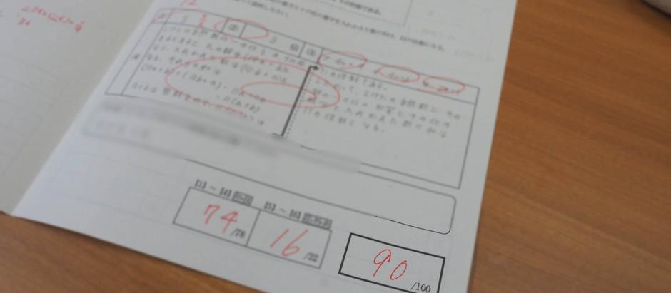 またまた諏訪中学 2年生 数学高得点ゲットおめでとうございます!