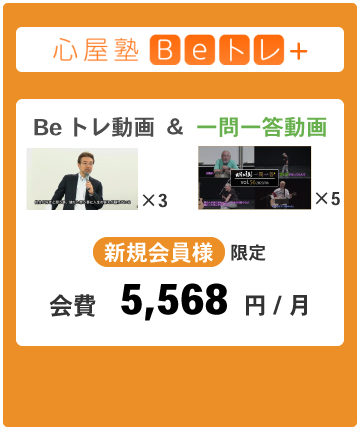 Beトレ+_修正.png