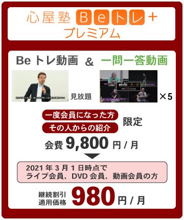 Beトレ+プレミアム_修正.png