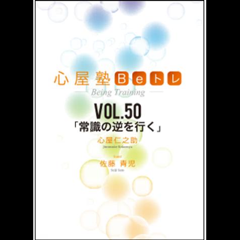 vol.49「成長」