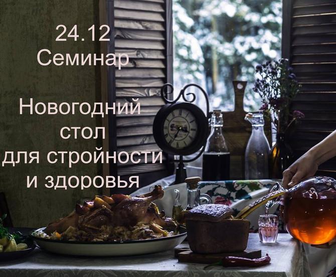 Новогодний стол для здоровья и стройности - 24.12.2016 - Семинар