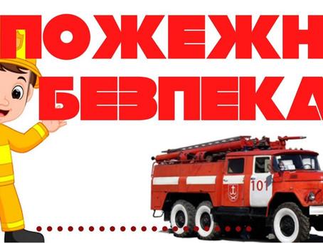 Пожежна безпека в навчальних закладах. Перша допомога.
