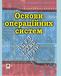 основи операційних систем_веб.jpg