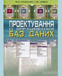 опрацювання і проектування бд_веб.jpg