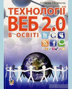 технології веб 2-0_веб.jpg