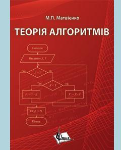 теорія алгоритмів_веб.jpg
