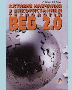 активне навчання веб 2-0_веб.jpeg