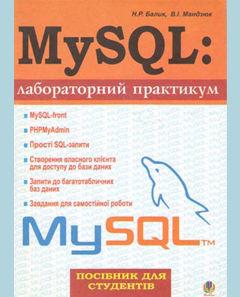 mysql лабораторний практикум_веб.jpg