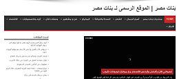 Banatmasr.net