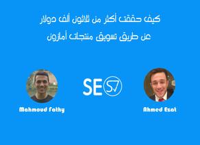 سيو صح بودكاست 1 - كيف حقق محمود فتحى 30 ألف دولار عن طريق تسويق منتجات أمازون