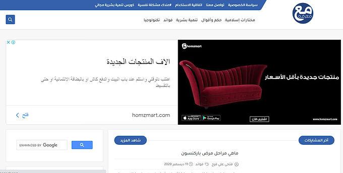 Ma3rafah.com