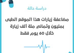 دراسة حالة : مضاعفة زيارات موقع فى المجال الطبى بـ مليون وثماني مئة ألف زيارة خلال 60 يوم فقط