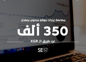 كيف ضاعفنا زيارات موقع محتوى بمعدل 350 ألف زيارة خلال 30 يوم فقط عن طريق KGR