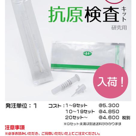抗原検査キット(研究用)