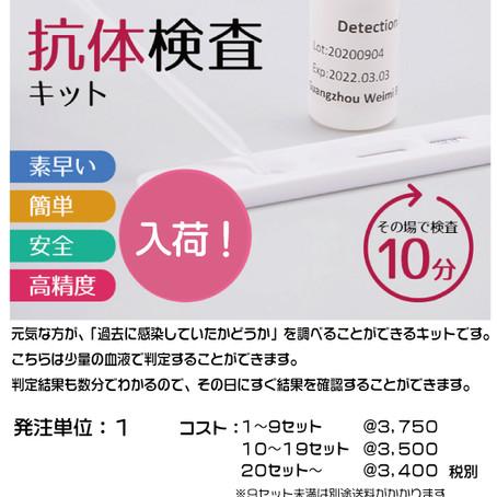 抗体検査キット(研究用)