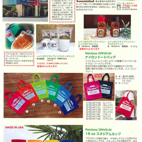 03.02-2up Hawaiian Goods