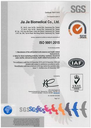 ISO 9001國際品質管理驗證