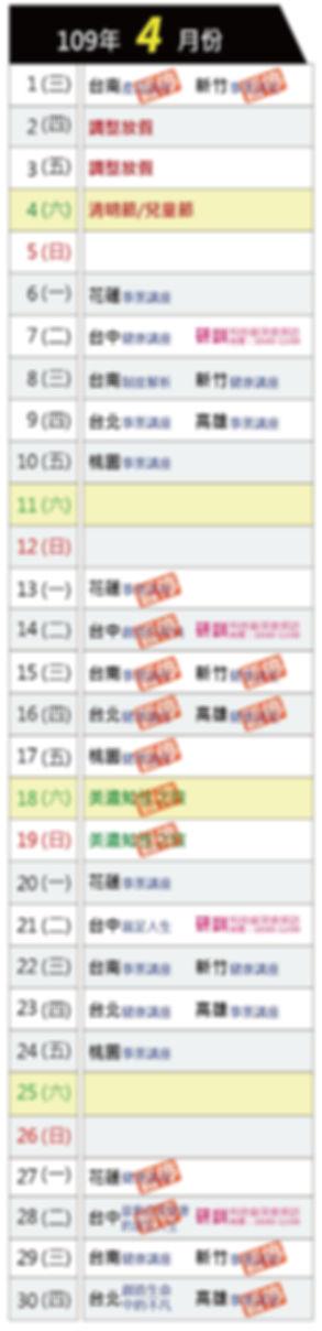 4月行事曆-01.jpg