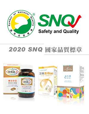 SNQ國家品質標章-營養保健食品類