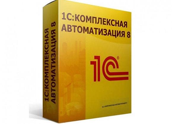 1С:Комплексная автоматизация 8. Редакция 2