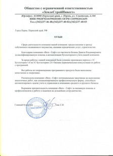 "ООО ""Землестройинвест"""