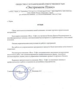 """ООО """"ЭкстримКомПлюс"""""""
