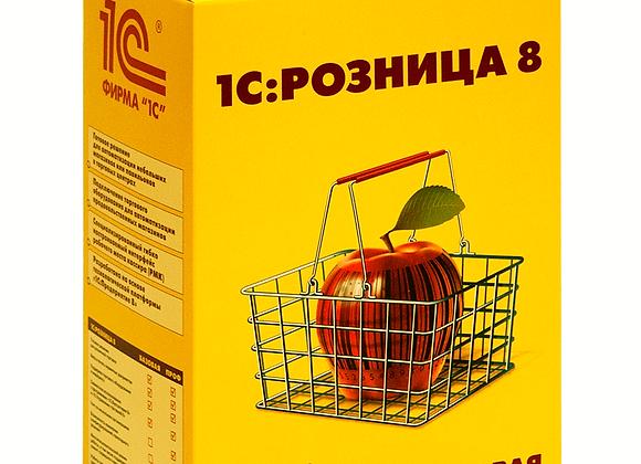 1С Розница (базовая редакция)