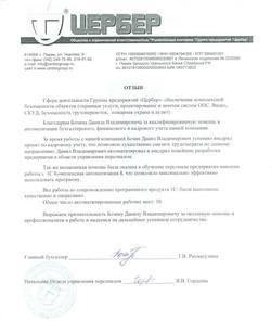 "ООО ""Цербер"""