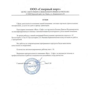 """ООО """"Северный порт"""""""