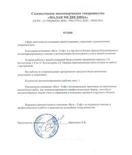 """ООО """"Малая медведица"""""""