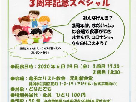 めぐみ子ども食堂6月19日3周年記念も夕食弁当サービス第3弾!