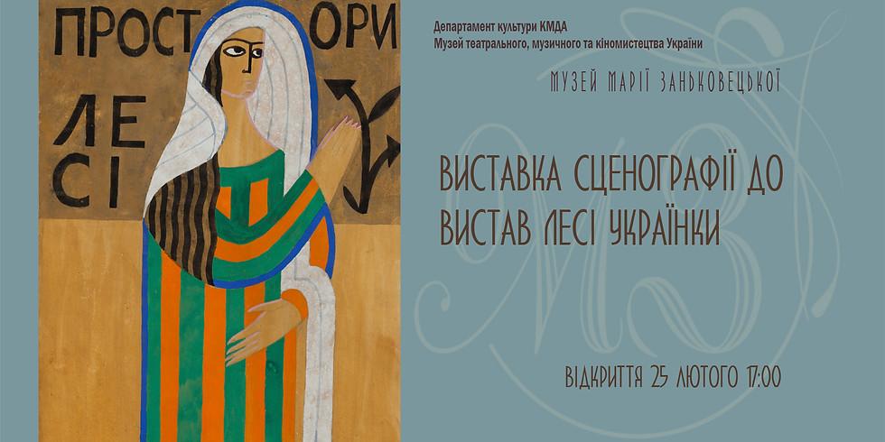 """Відкриття виставки """"Простори Лесі"""" до 150-річчя Лесі Українки"""