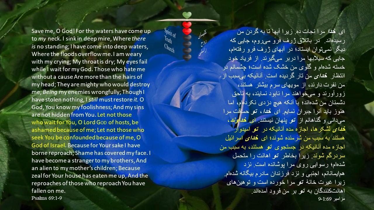 Psalms_69_1_9
