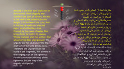 Psalms_1_1_6