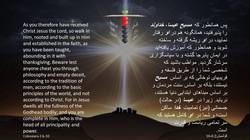 Colossians_2_6_10