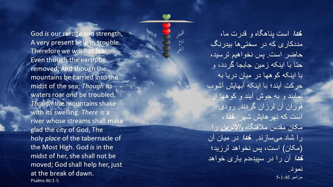 Psalms_46_1_5