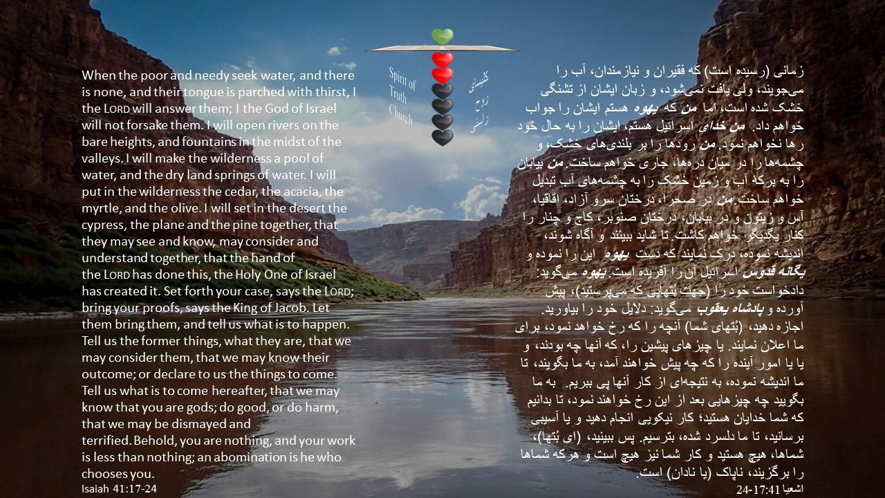 Isaiah_41_17_24