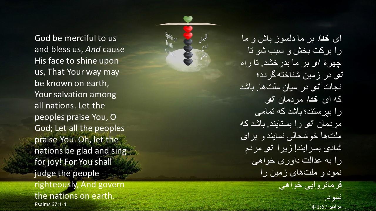 Psalms_67_1_4