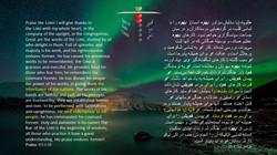 Psalms_111_1_10