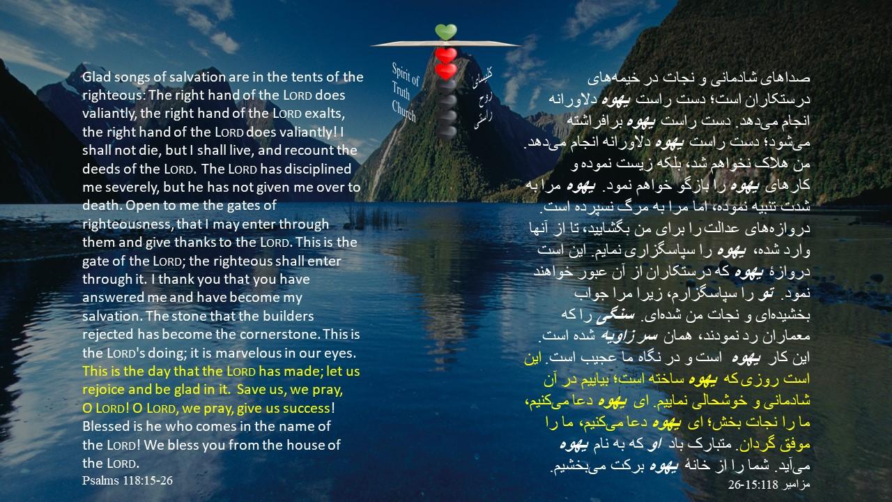 Psalms_118_15_26