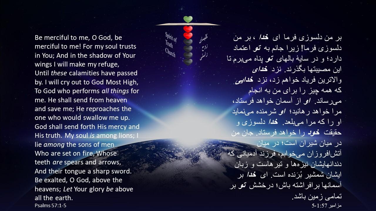 Psalms_57_1_5