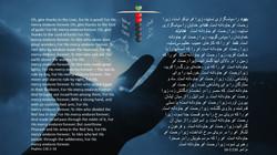 Psalms_136_1_16