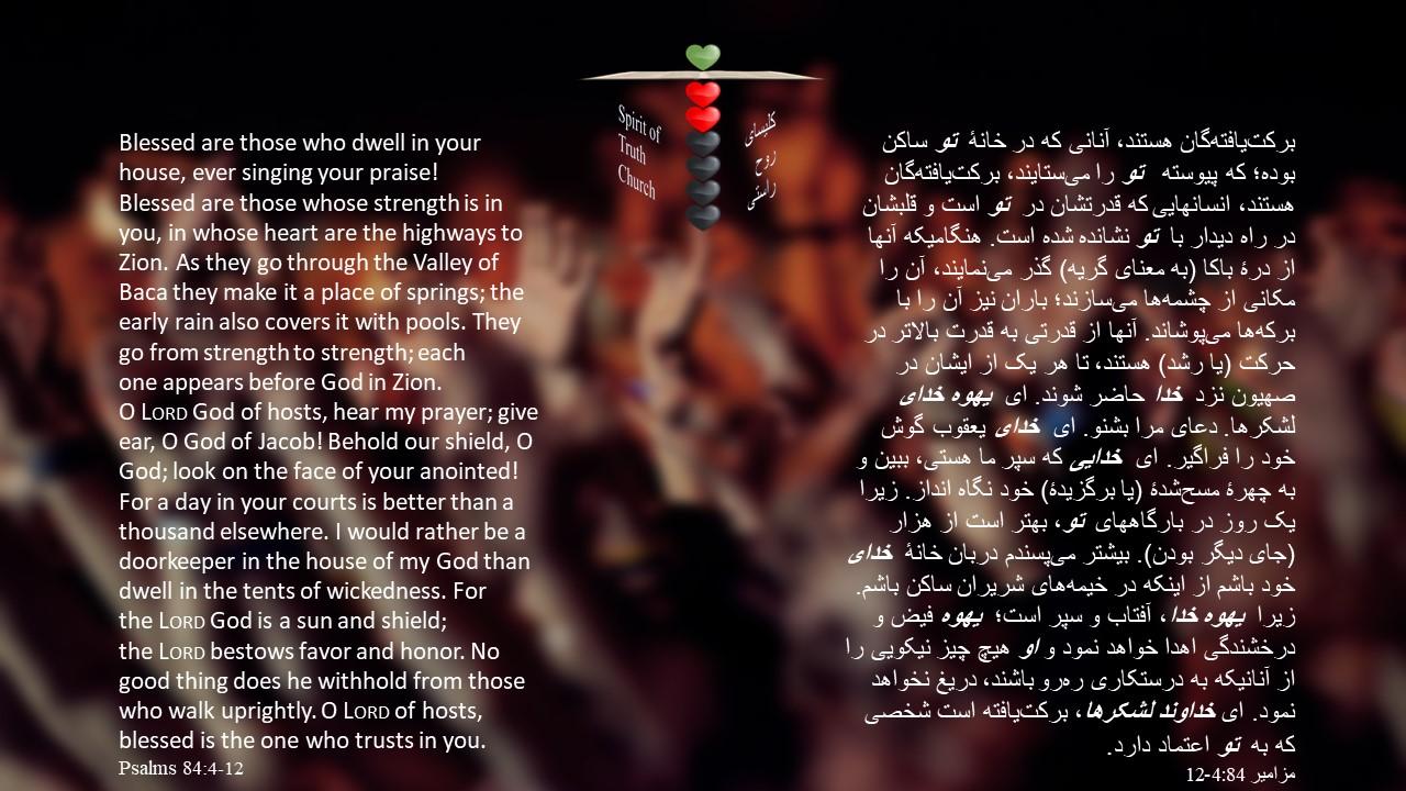 Psalms_84_4_12