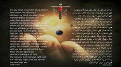 Isaiah_41_8_13