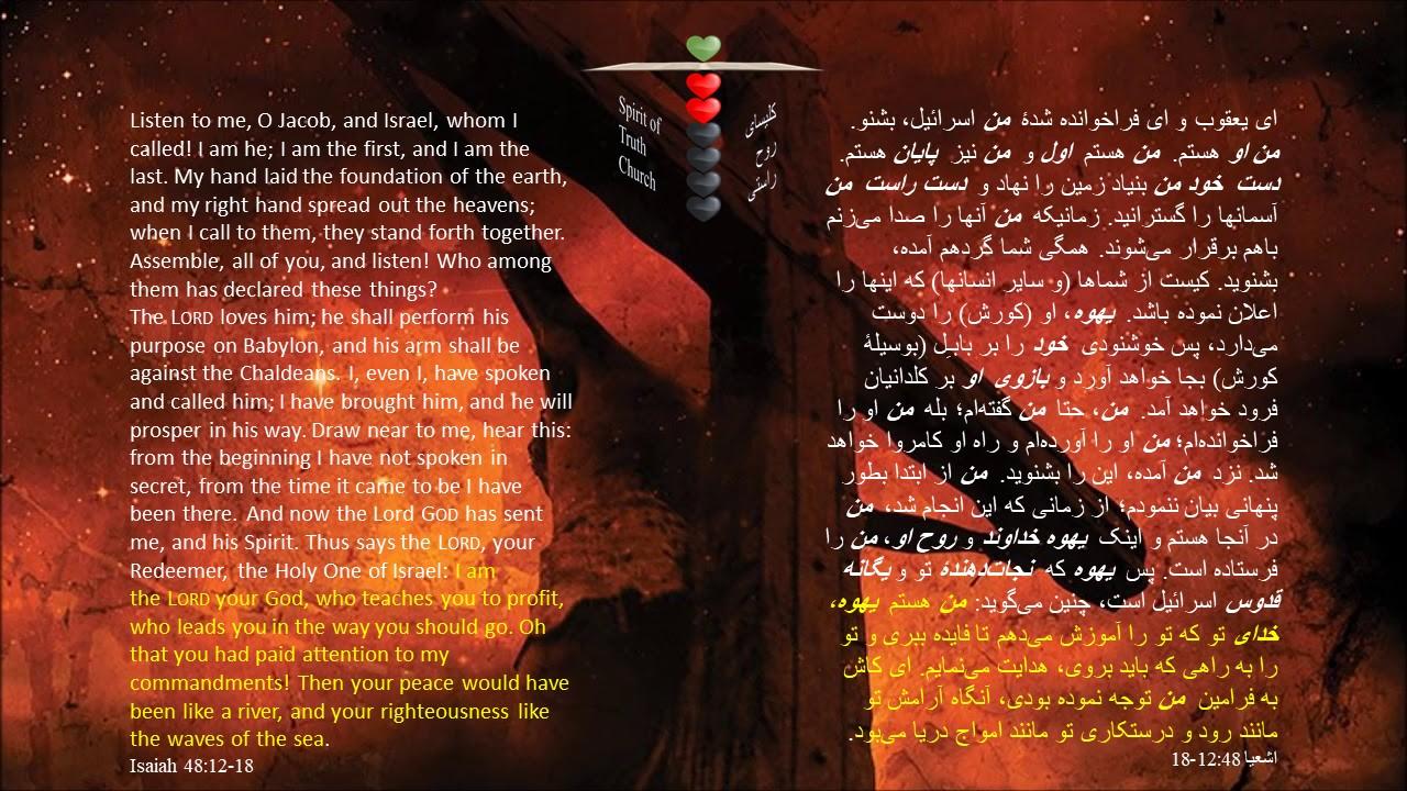 Isaiah_48_12_18