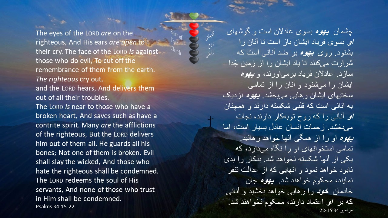 Psalms_34_15_22