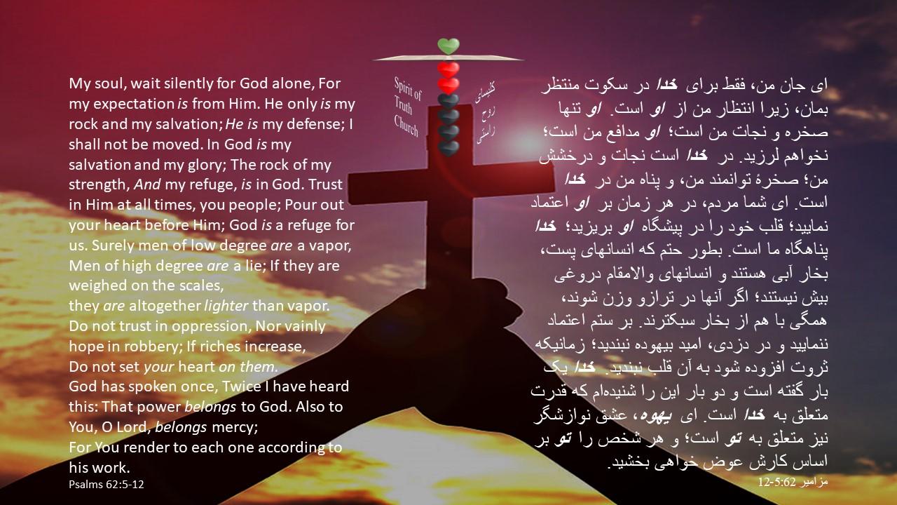 Psalms_62_5_12