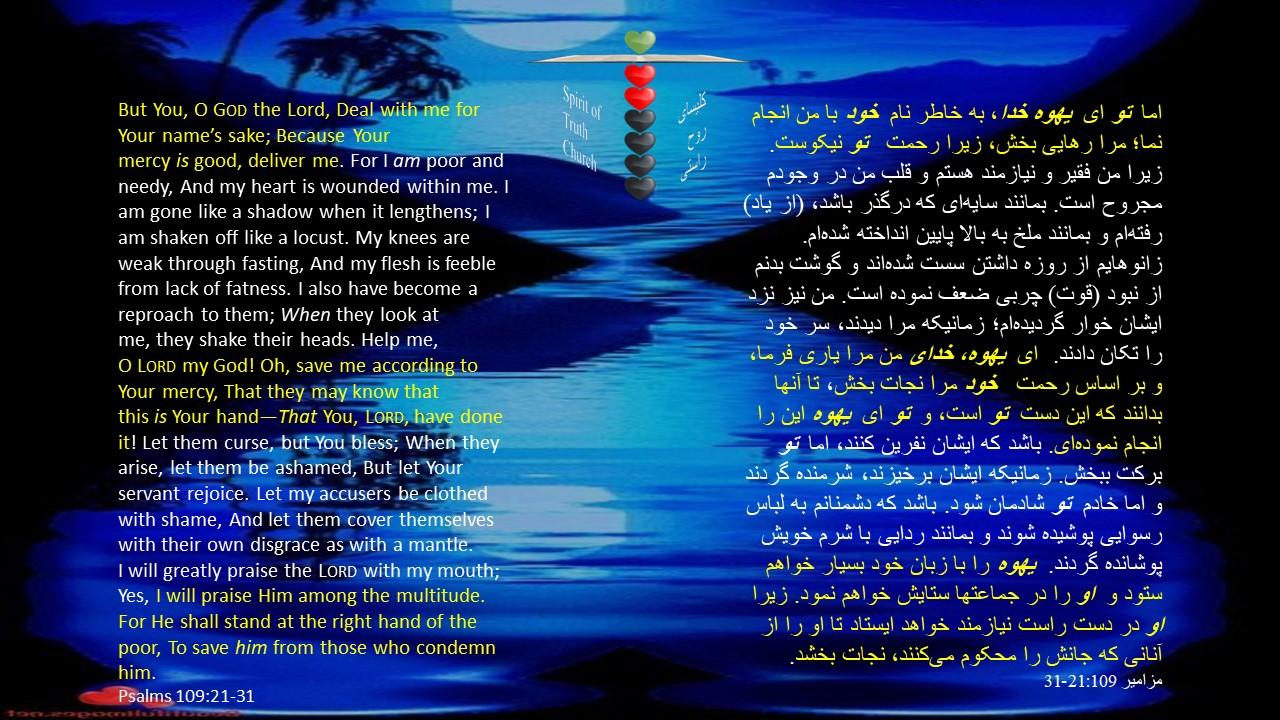 Psalms_109_21_31
