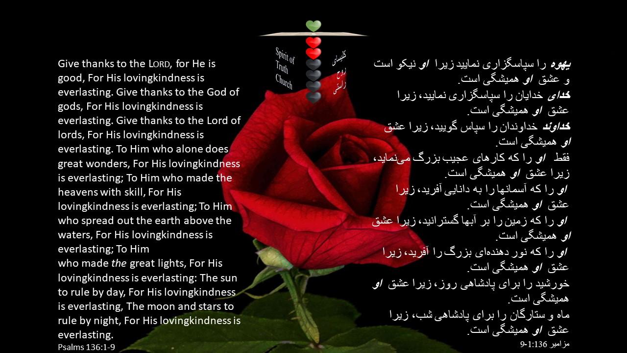Psalms_136_1_9