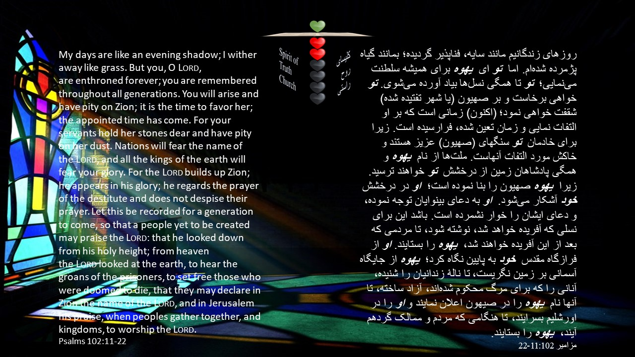 Psalms_102_11_22